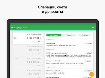 screenshot of Сбербанк Бизнес Онлайн version 3.0.0