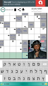screenshot of התשחץ שלי version 3.0