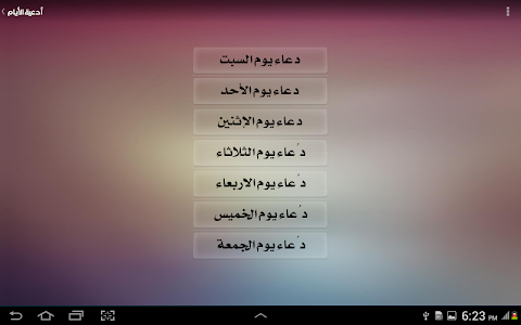 screenshot of Holy Quran, Adhan, Qibla Finder - Haqibat Almumin version 7.2.9
