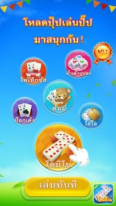 screenshot of โดมิโน่ไทย-Domino Online version 1.7.6