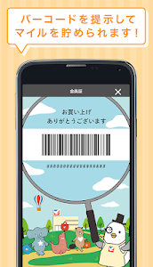 screenshot of イトーヨーカドーアプリ version Varies with device