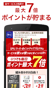 screenshot of 楽天市場 ショッピングアプリ いつでも毎日ポイント7倍 version Varies with device