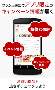 screenshot of 楽天市場 ショッピングアプリ いつでも毎日ポイント7倍! version Varies with device