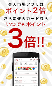 screenshot of 楽天市場 ショッピングアプリ いつでもポイント2倍! version Varies with device