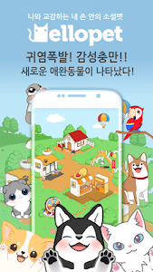 screenshot of 헬로펫 version 2.8.3