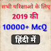 Download 10,000+ (McQ One Liner) + Current Affairs 2.0 APK