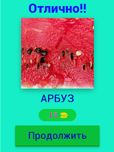 screenshot of ? 250+ GUESS FRUITS AND VEGETABLES ON RUSSIAN version 3.20.8z