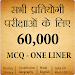 60,000+ Important GK Question In Hindi - Offline