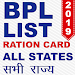 BPL List (Ration Card) 2019