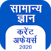 GK Current Affair 2020 Hindi, Railway, SSC, IBPS