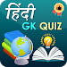 General knowledge - Hindi Gk Quiz App