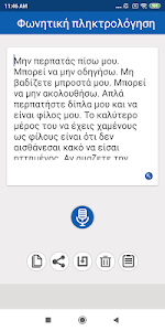 screenshot of Greek Voice Typing version 1.1
