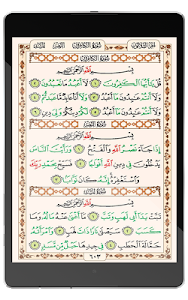 screenshot of Hafizi Quran 15 lines per page version 1.1.6