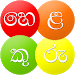 Helakuru - Sinhala Keyboard, Dictionary, News, TV
