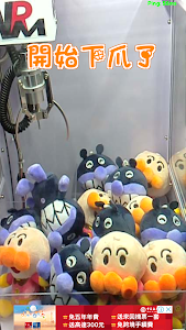 screenshot of Claw Machine version 5.18