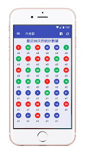 screenshot of 六合彩 - Mark Six : by Lottowarrior version 2.2.3