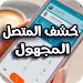 Download كشف - Number private 1.1 APK