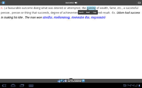 screenshot of Phum Dictionaries 3 version 3.8