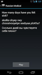 screenshot of Russian Medical Phrases - Works offline version 1.8.0