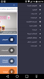 screenshot of Sabafon version 2.1.4