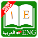 Download Urdu Dictionary nao APK