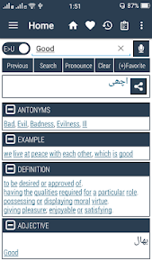 screenshot of Urdu Dictionary version nao