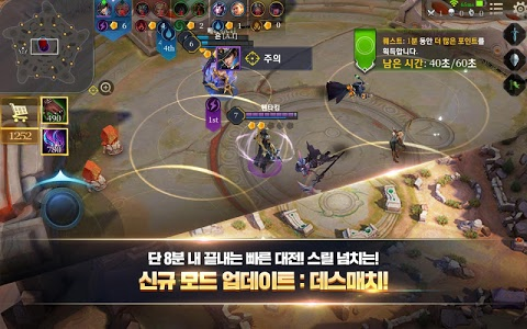 screenshot of 펜타스톰 for kakao(5v5) version 1.23.1.2